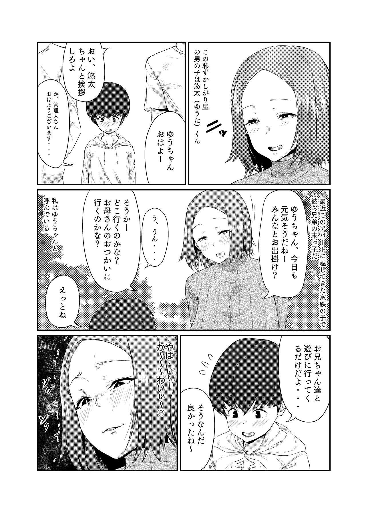 Kanrinin-san wa Mirareta!! 2