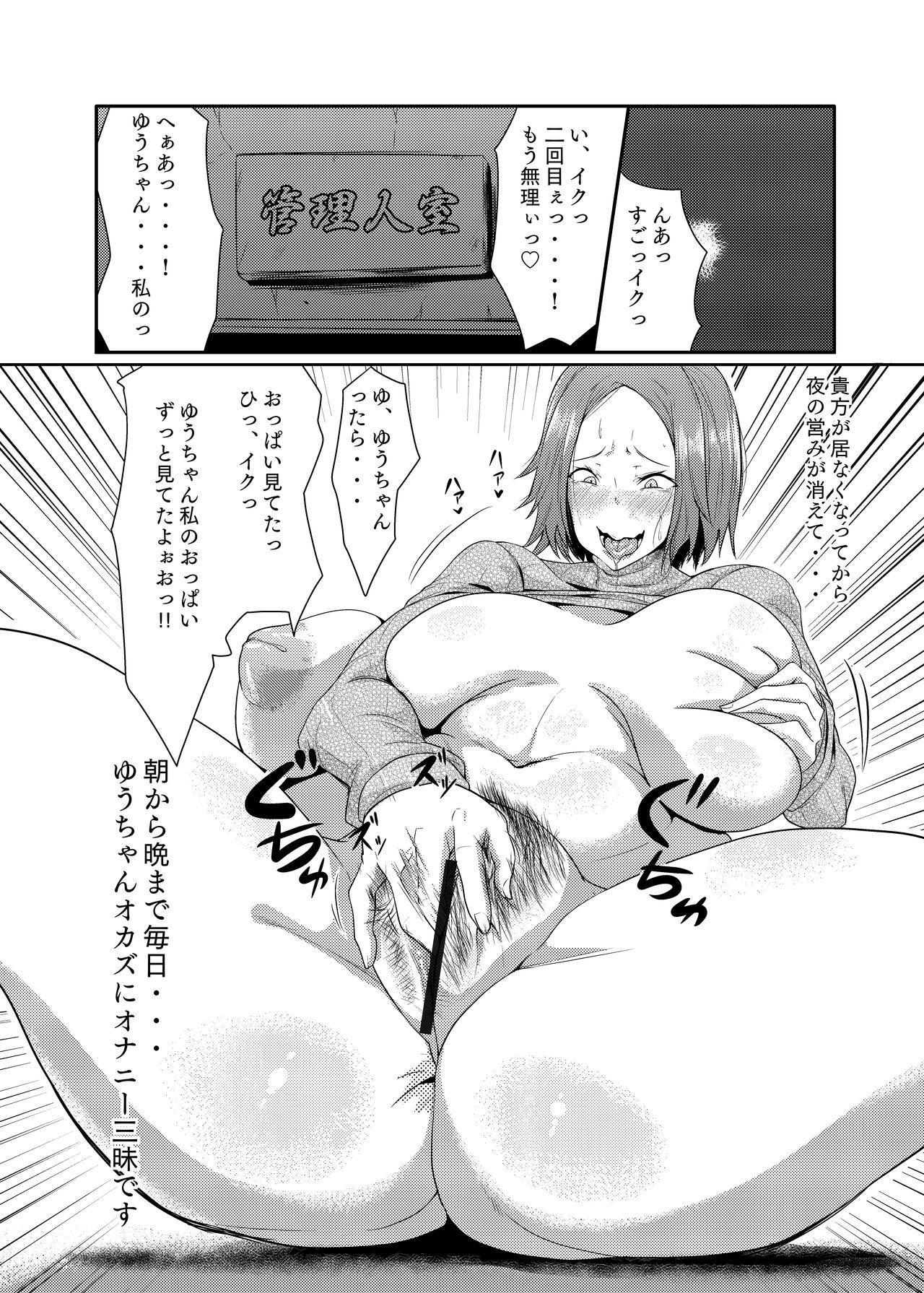 Kanrinin-san wa Mirareta!! 5