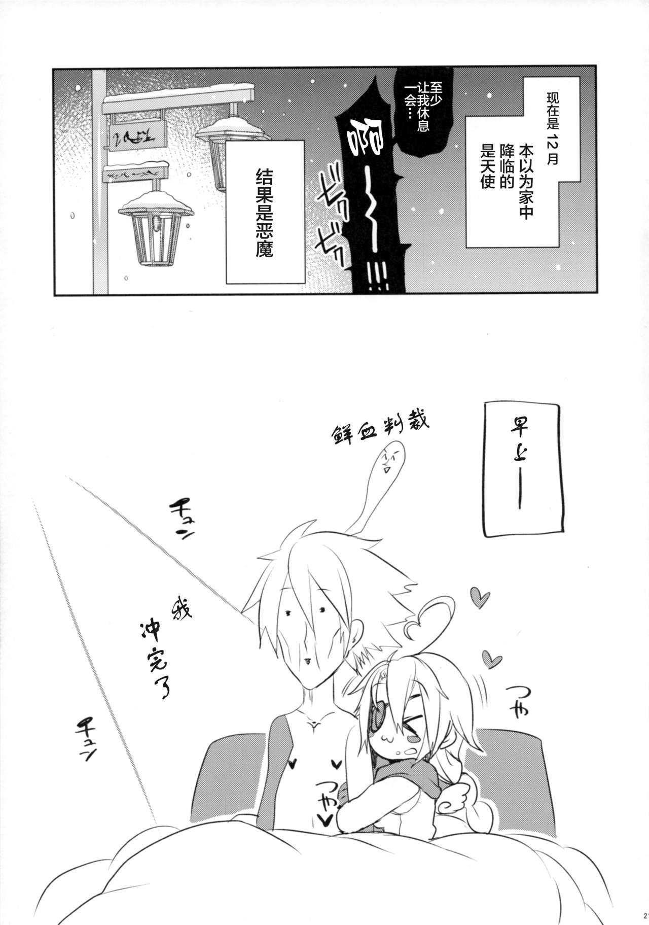 Ore no Tenshi ga Kawai Sugite Tsurai. 20