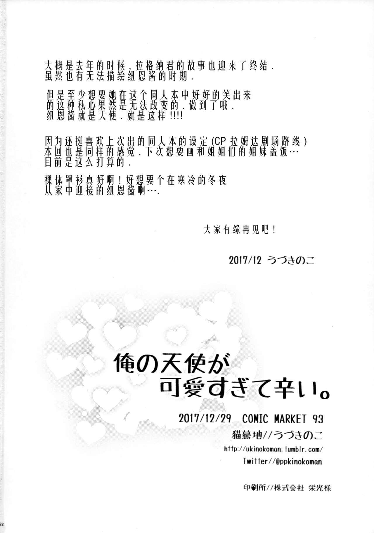 Ore no Tenshi ga Kawai Sugite Tsurai. 21