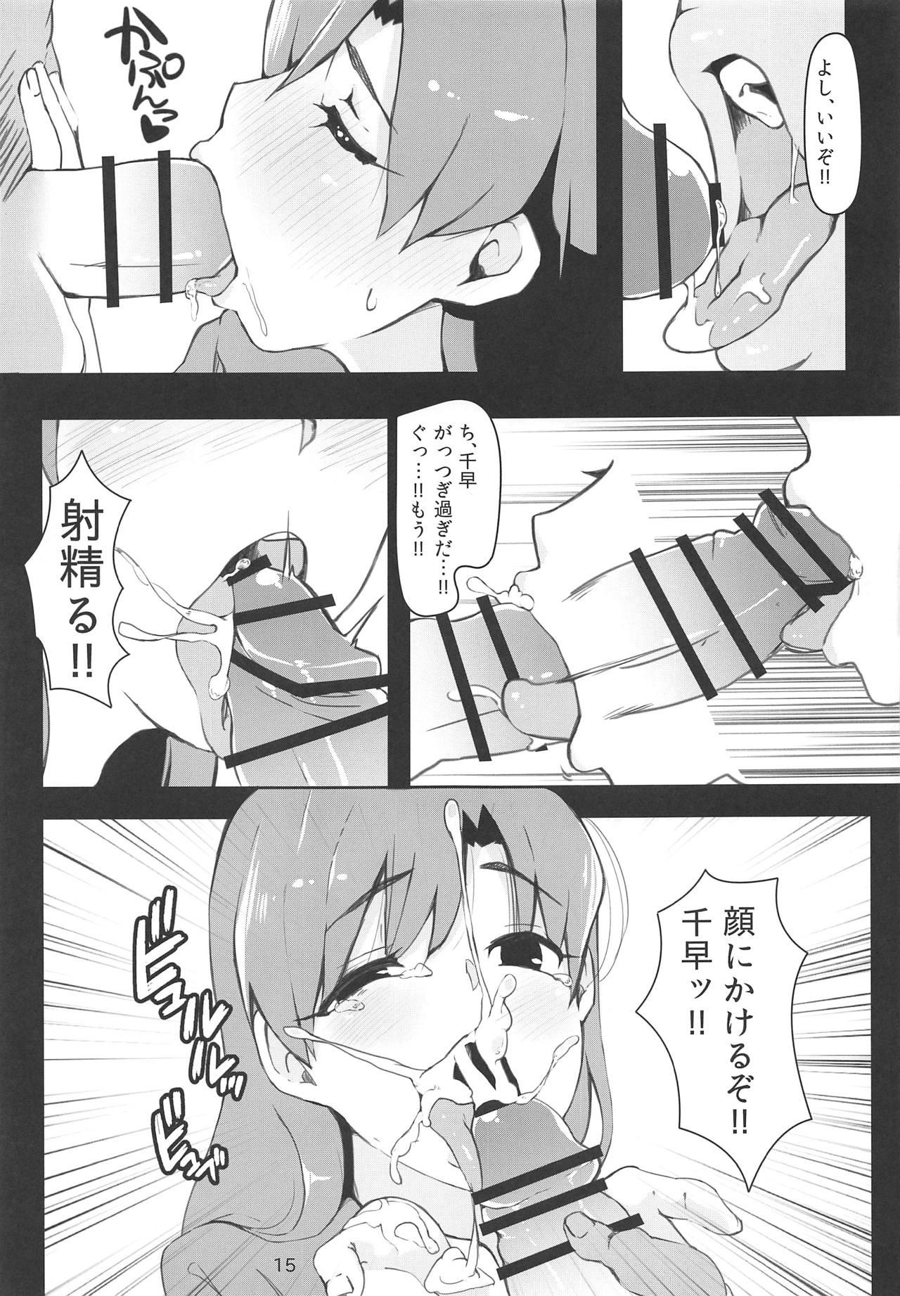 Chihaya to Icha Love Ecchi Suru Hon 13