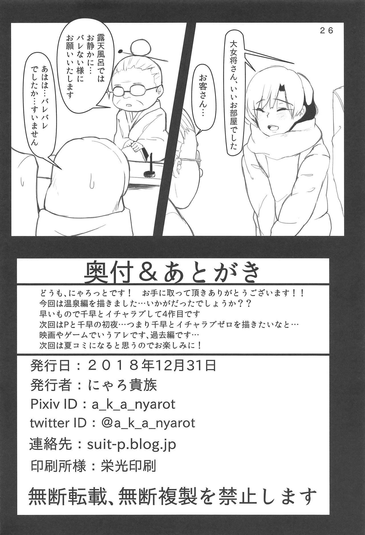 Chihaya to Icha Love Ecchi Suru Hon 24