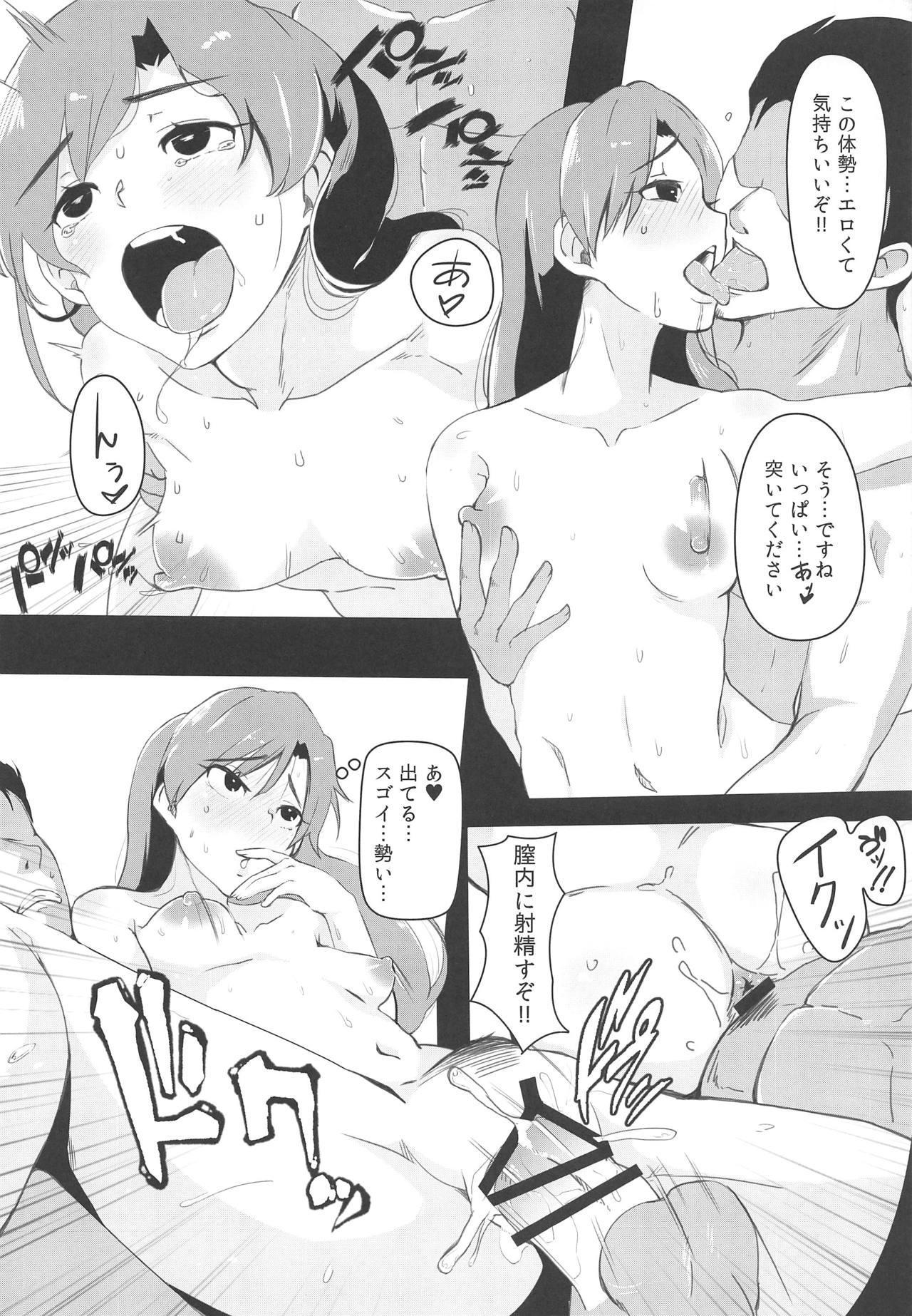 Chihaya to Icha Love Ecchi Suru Hon 6