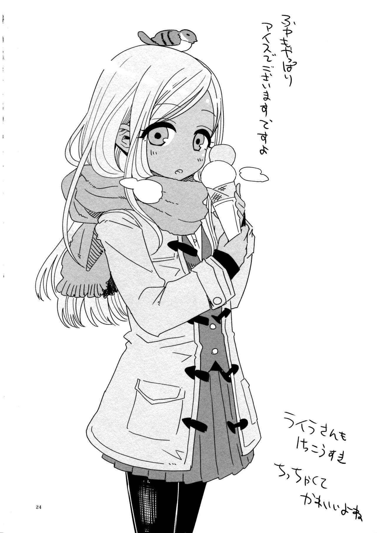 Hino Akane Shin Ido∞ 22