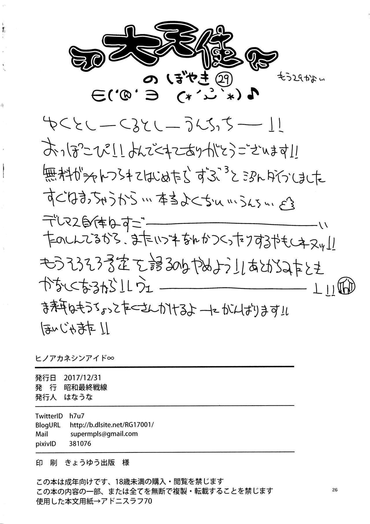 Hino Akane Shin Ido∞ 24