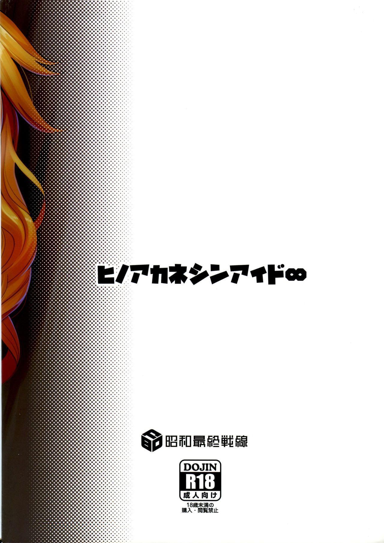 Hino Akane Shin Ido∞ 25