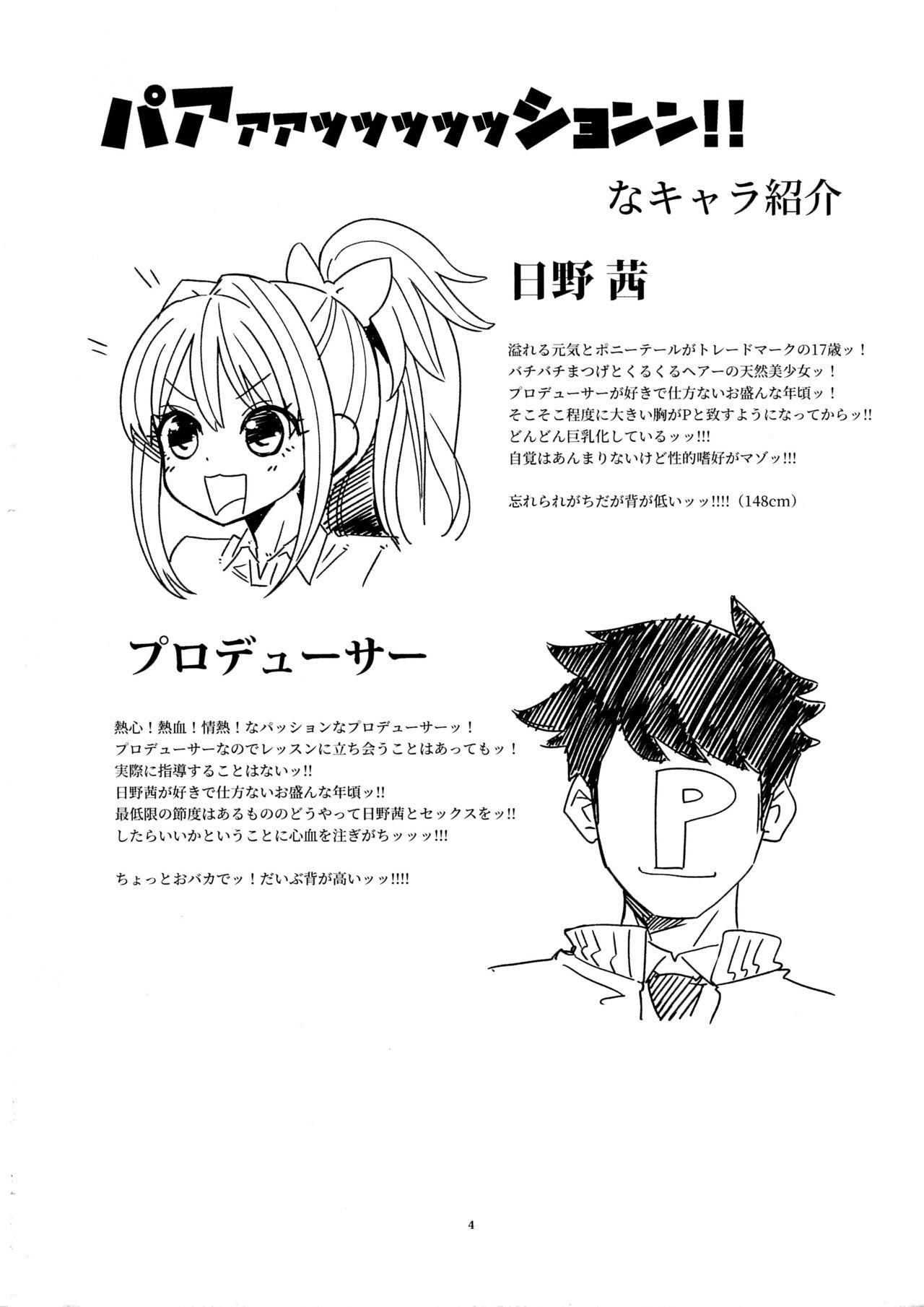 Hino Akane Shin Ido∞ 2