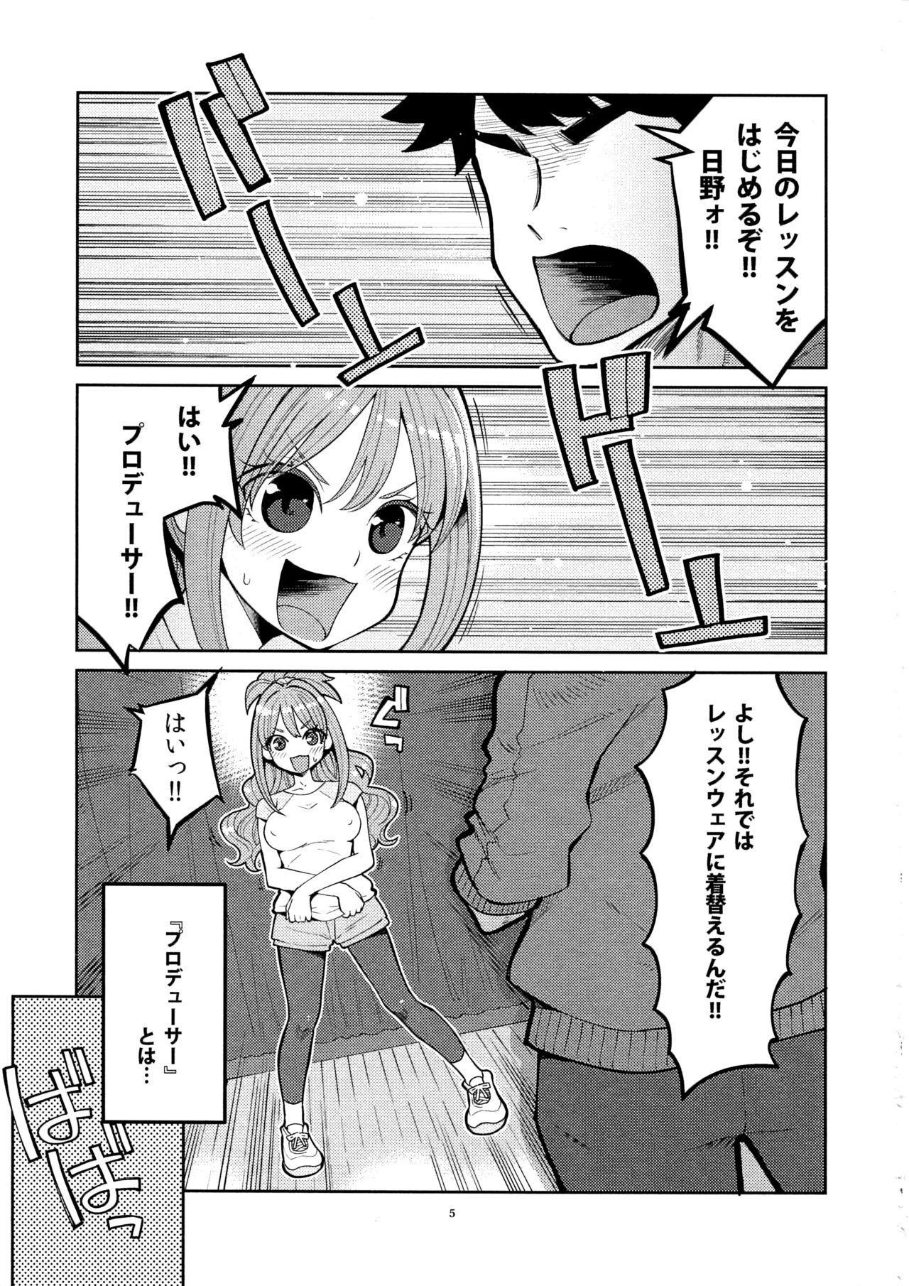 Hino Akane Shin Ido∞ 3