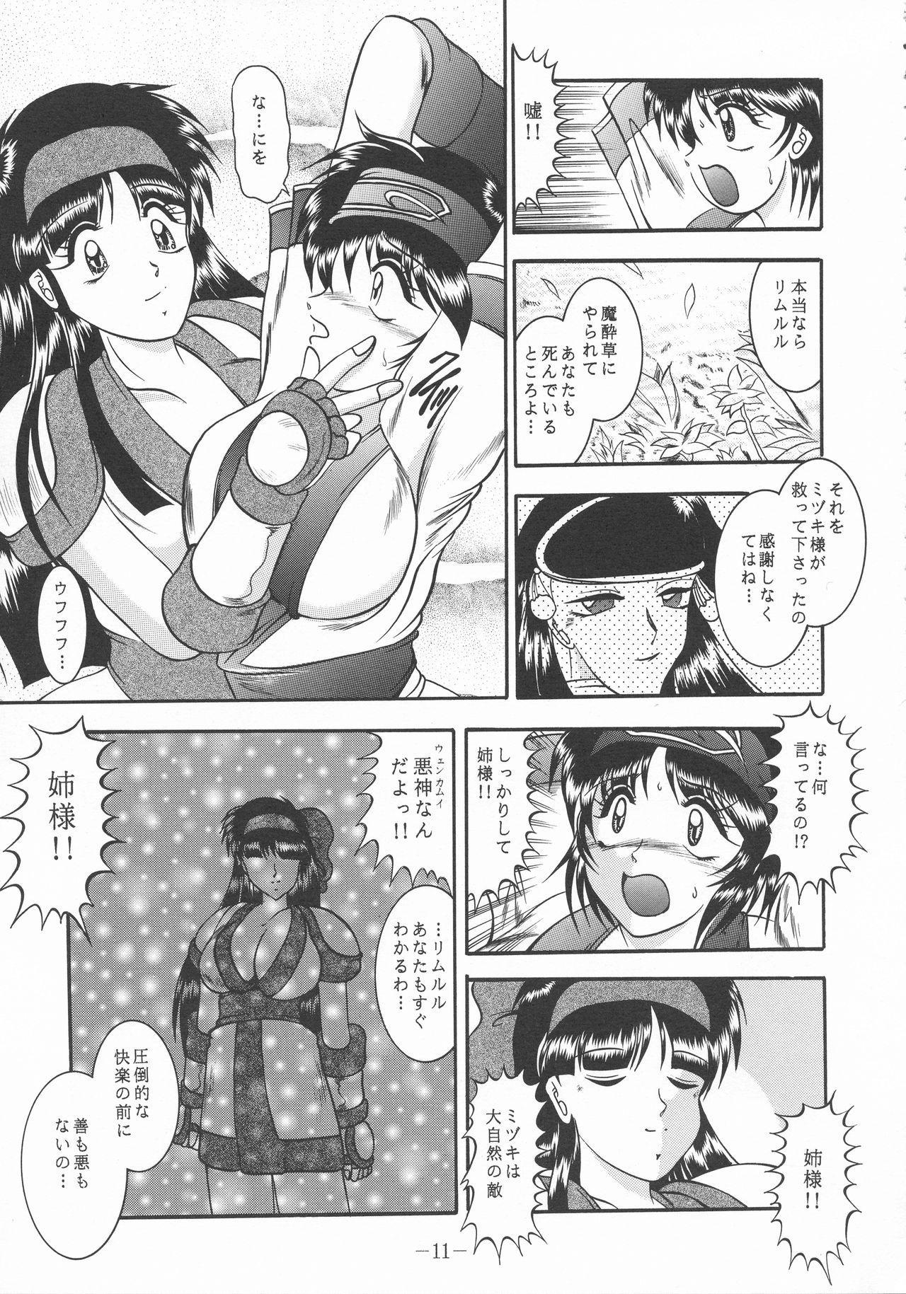 ShinAinu~Joukan 10