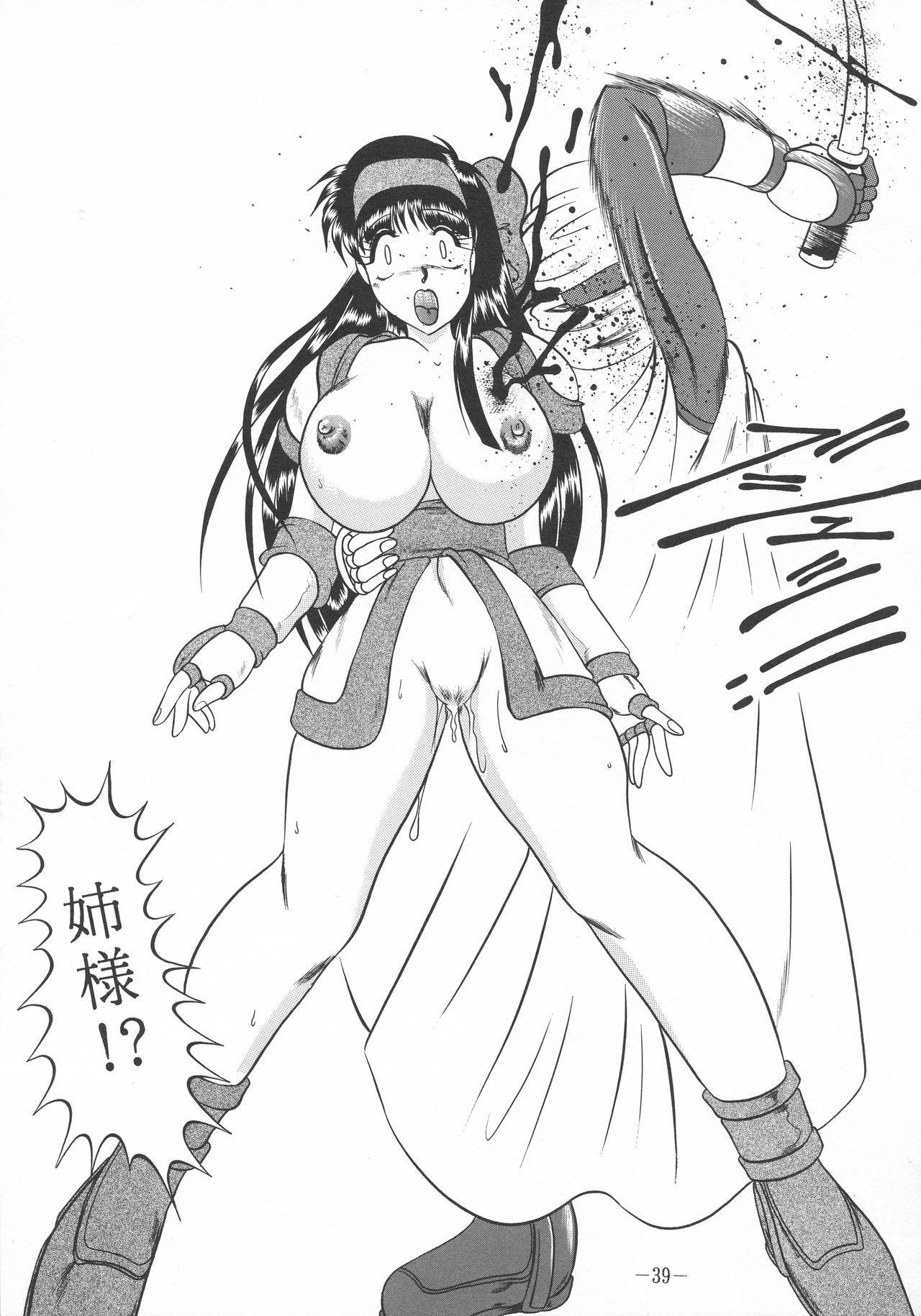 ShinAinu~Joukan 38