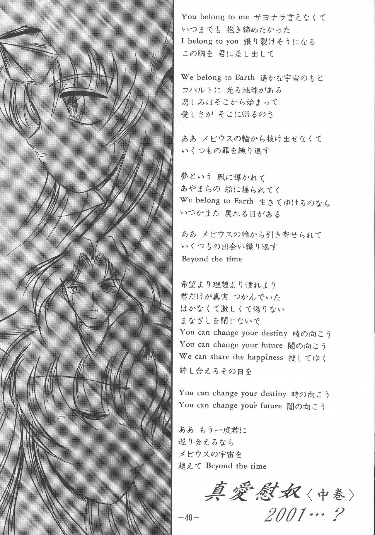 ShinAinu~Joukan 39