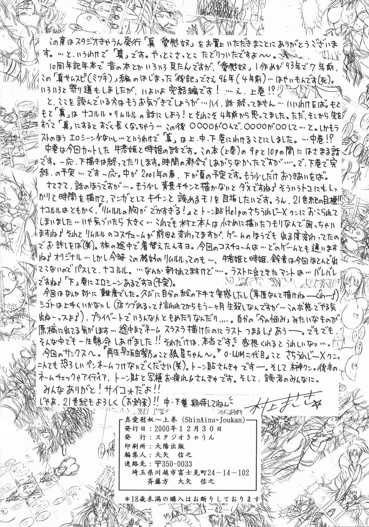 ShinAinu~Joukan 41