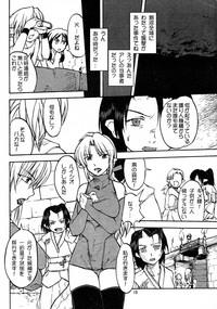 Manga Chocolate Bustier vol. 2 10