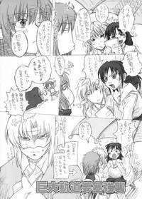 Manga Chocolate Bustier vol. 2 2