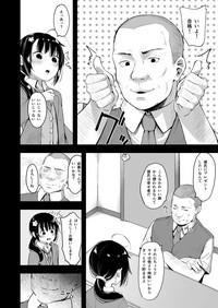 Yowaki na Kanojo ga Boku e no Present no Tame ni Netoraremashita 5