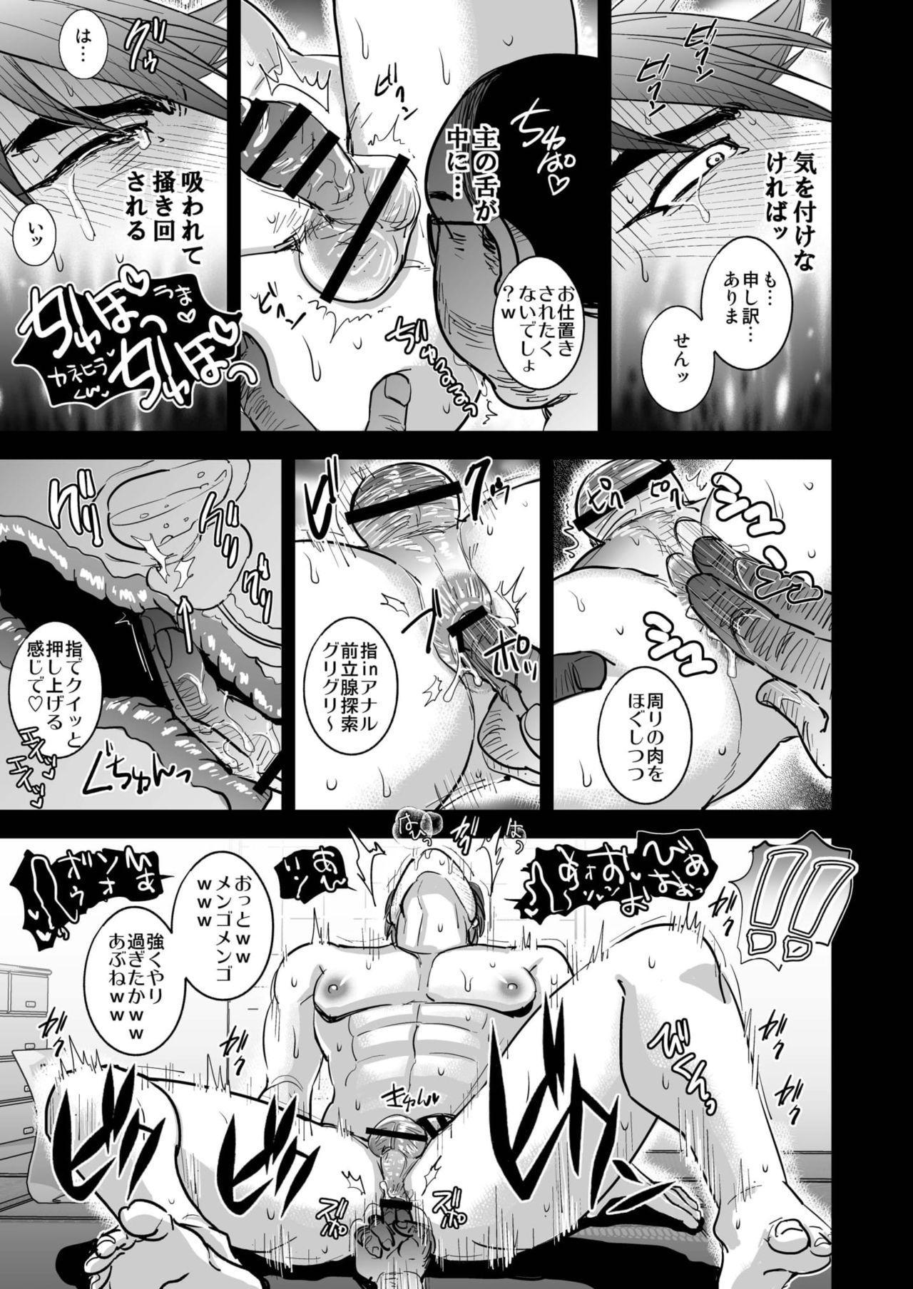 Non-stop Ryoujoku SEX Meibutsu Ookanehira, Kyokusei no Sho 10