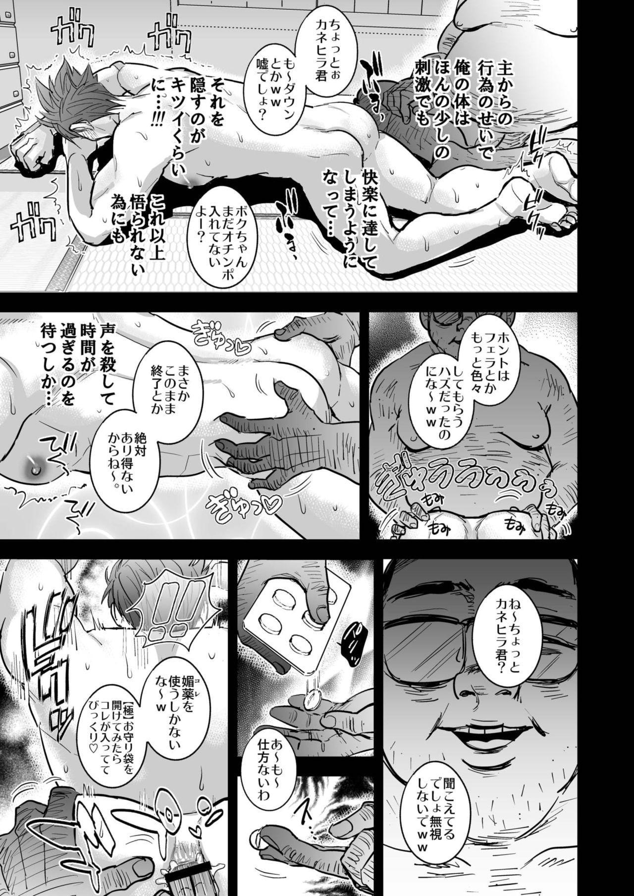 Non-stop Ryoujoku SEX Meibutsu Ookanehira, Kyokusei no Sho 12