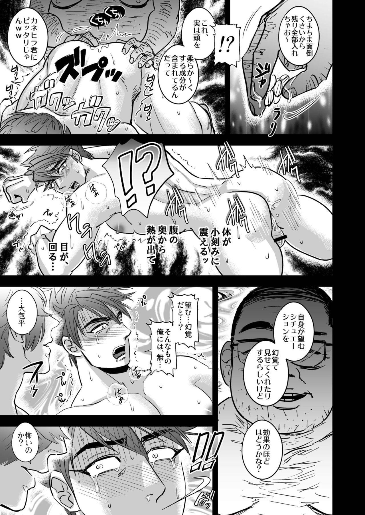Non-stop Ryoujoku SEX Meibutsu Ookanehira, Kyokusei no Sho 14
