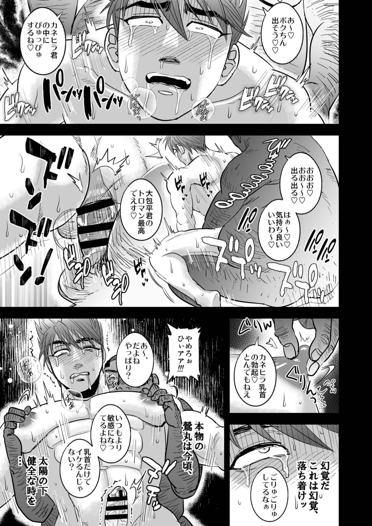 Non-stop Ryoujoku SEX Meibutsu Ookanehira, Kyokusei no Sho 16