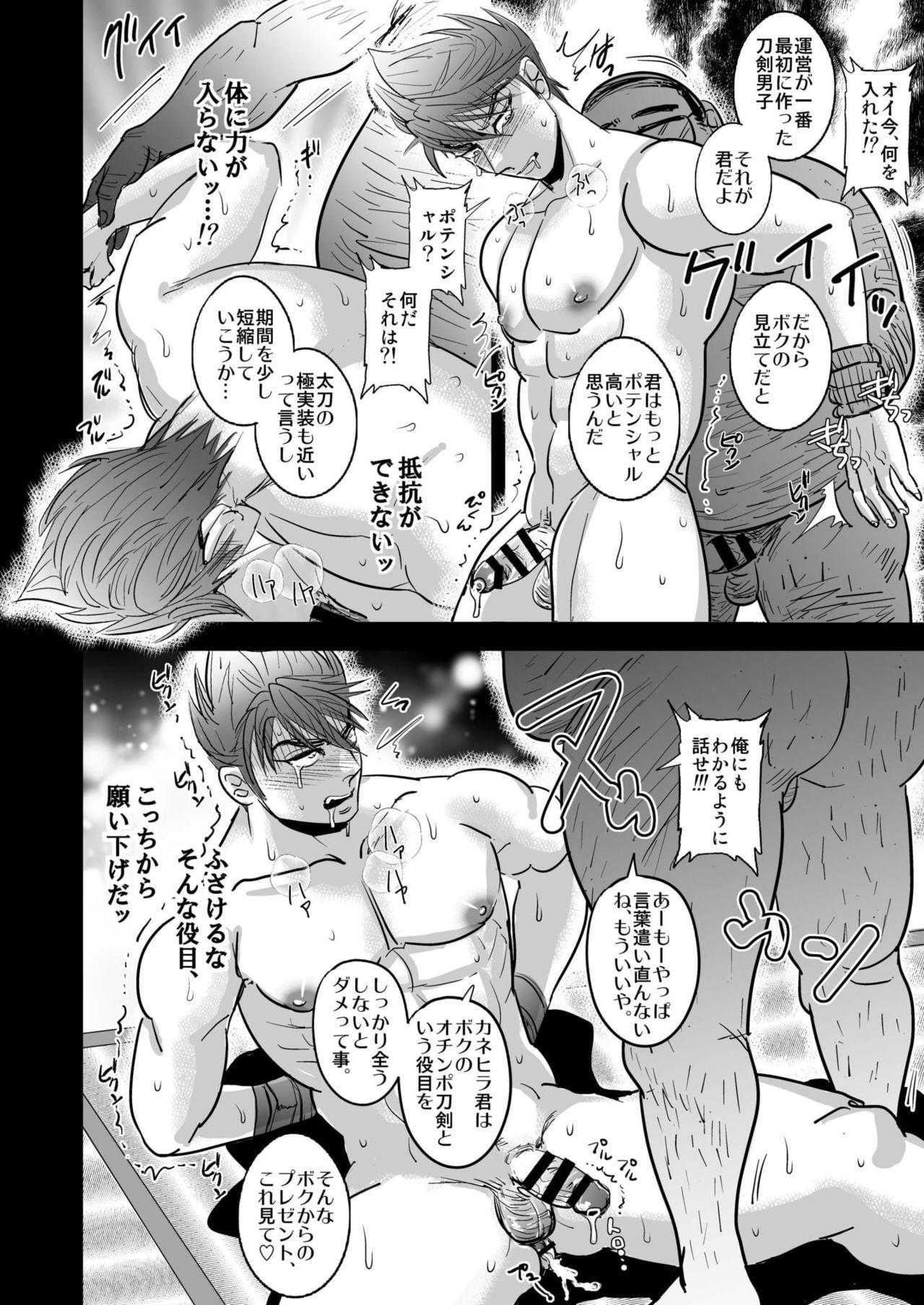 Non-stop Ryoujoku SEX Meibutsu Ookanehira, Kyokusei no Sho 19