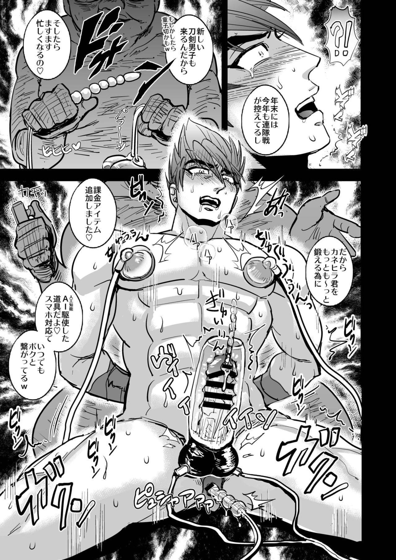 Non-stop Ryoujoku SEX Meibutsu Ookanehira, Kyokusei no Sho 20
