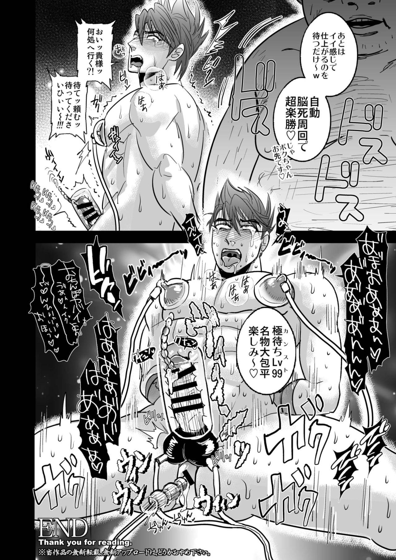 Non-stop Ryoujoku SEX Meibutsu Ookanehira, Kyokusei no Sho 21
