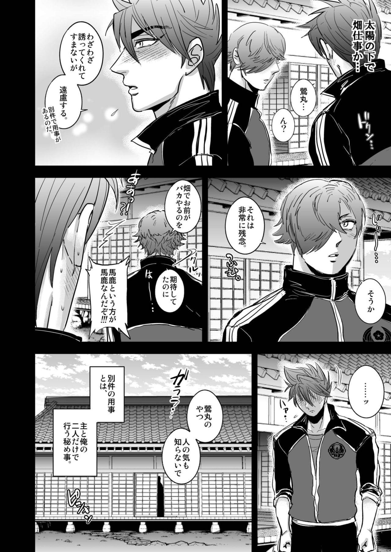 Non-stop Ryoujoku SEX Meibutsu Ookanehira, Kyokusei no Sho 3