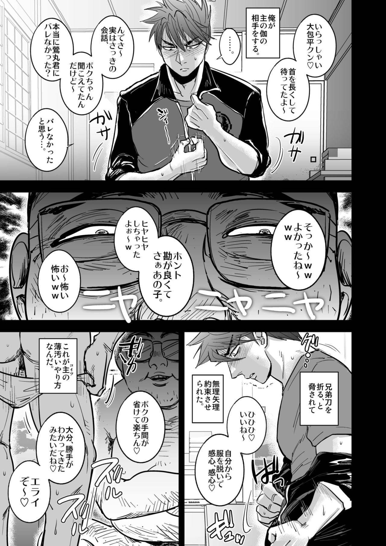 Non-stop Ryoujoku SEX Meibutsu Ookanehira, Kyokusei no Sho 4