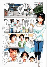 Oyako Yuugi - Parent and Child Game 2