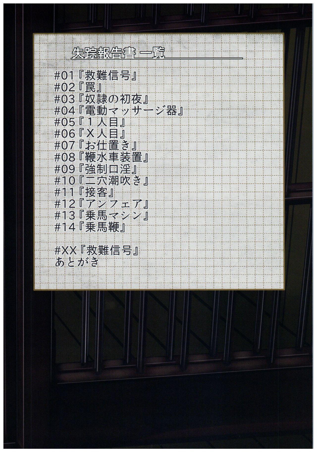 Kuchikukan Ushio Shissou Houkokusho 1