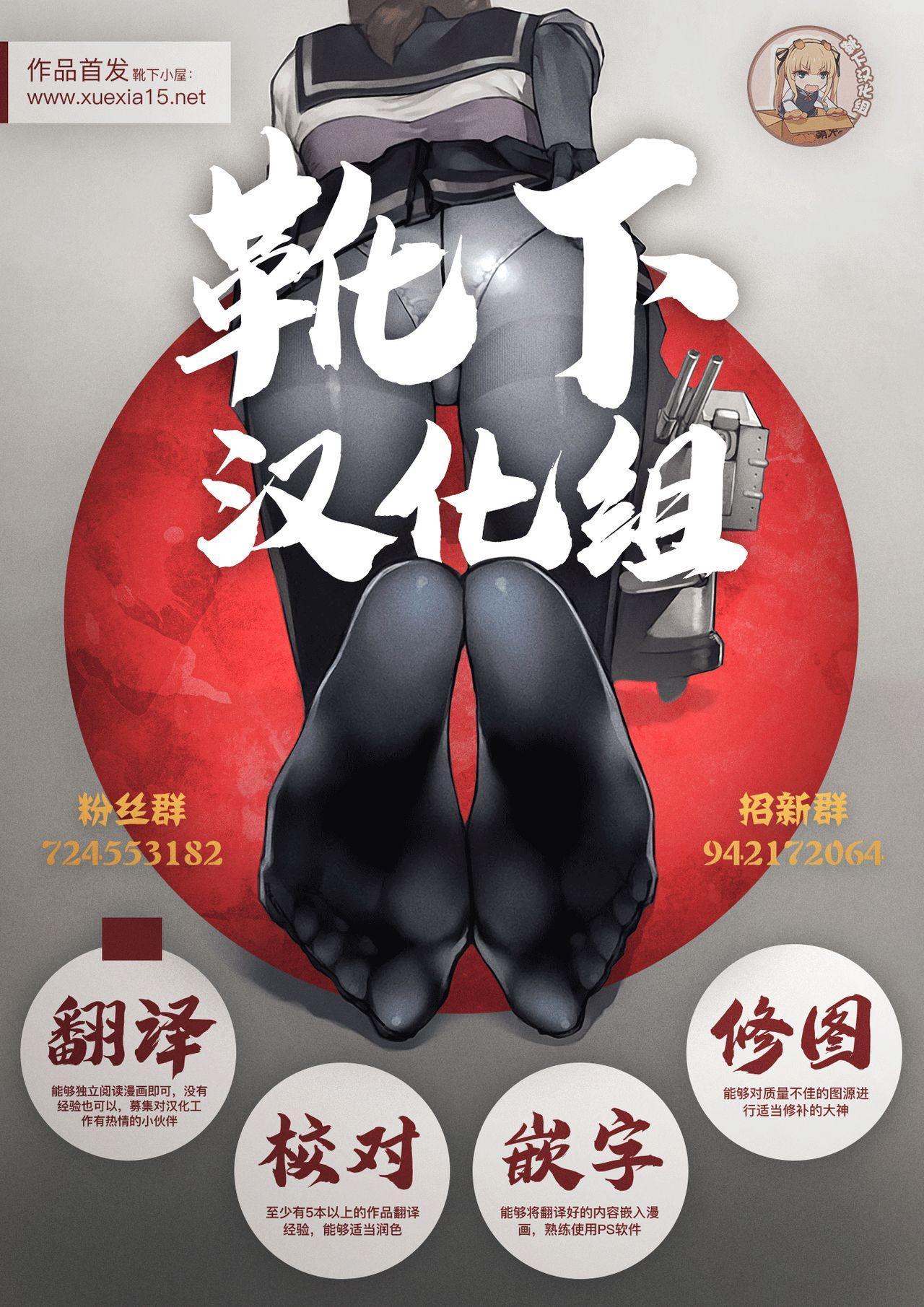 Kuchikukan Ushio Shissou Houkokusho 20