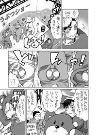 Kigurumi Shori ana Baito-kun 4