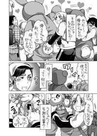 Kigurumi Shori ana Baito-kun 5