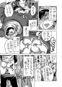 Kigurumi Shori ana Baito-kun 8