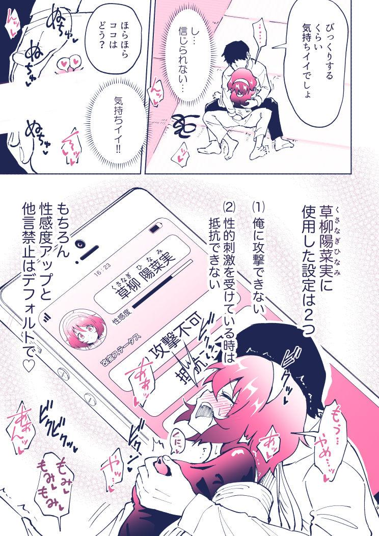 SEX SMART PHONE 4 16