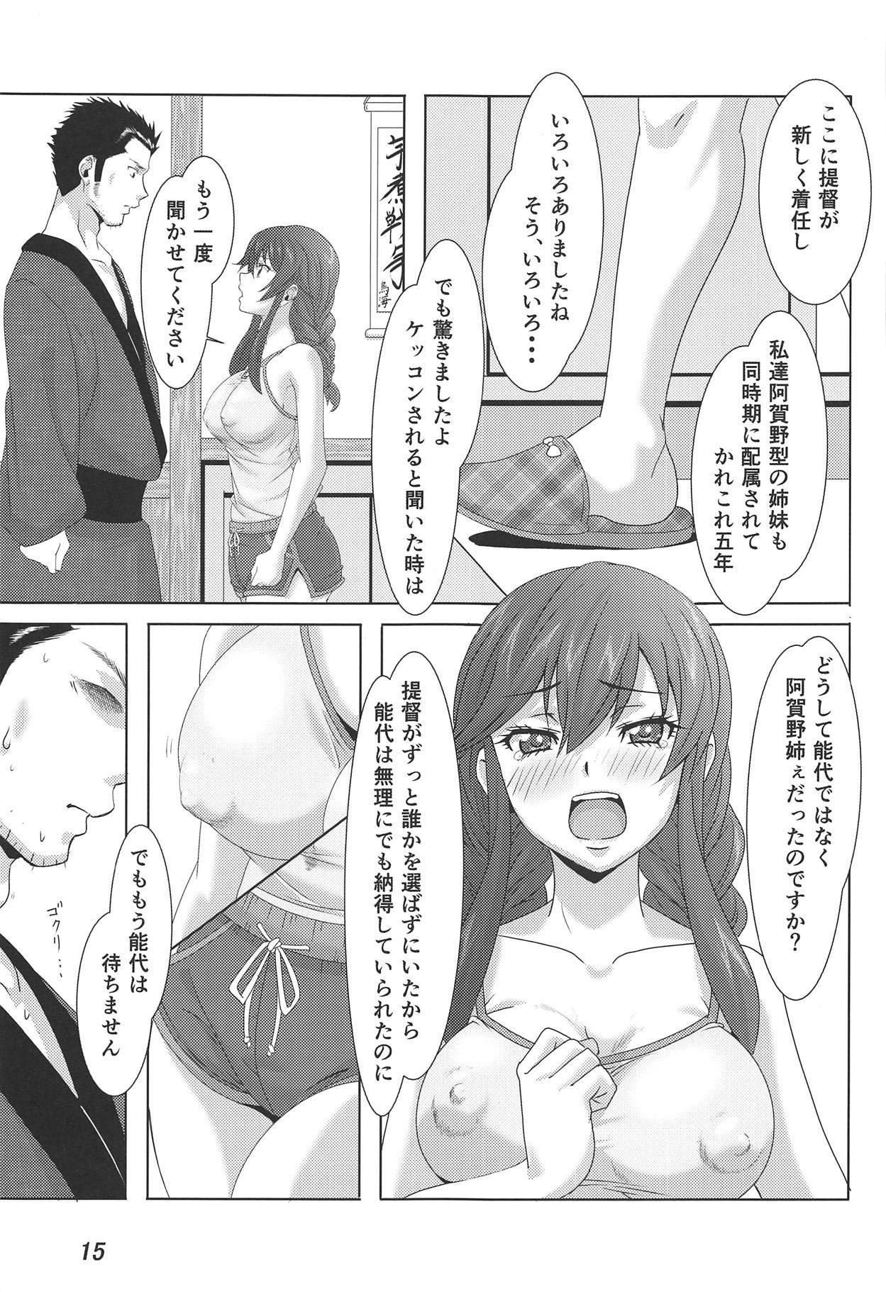 Noshiro Hana Ichige 13