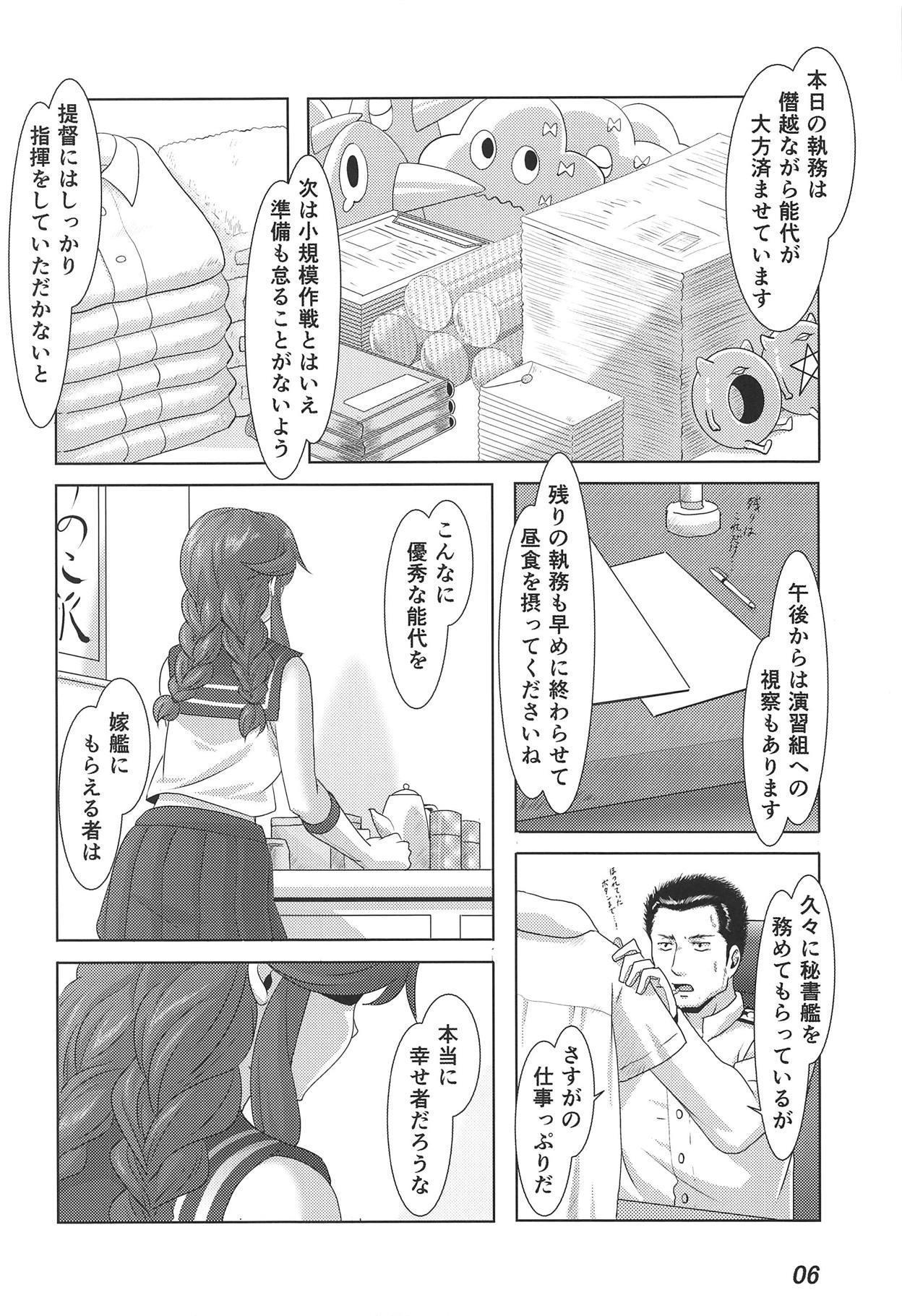 Noshiro Hana Ichige 4