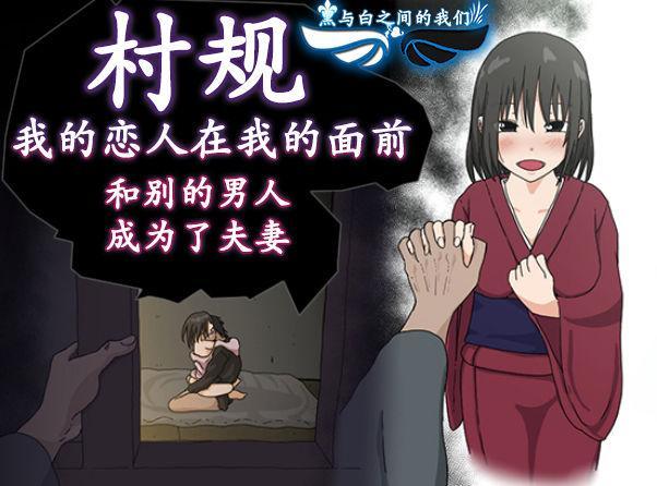Mura no Okite Koibito wa Ore no Mae de Hoka no Otoko to Fuufu ni Naru | 村规 我的恋人在我的面前和别的男人成为了夫妻 0