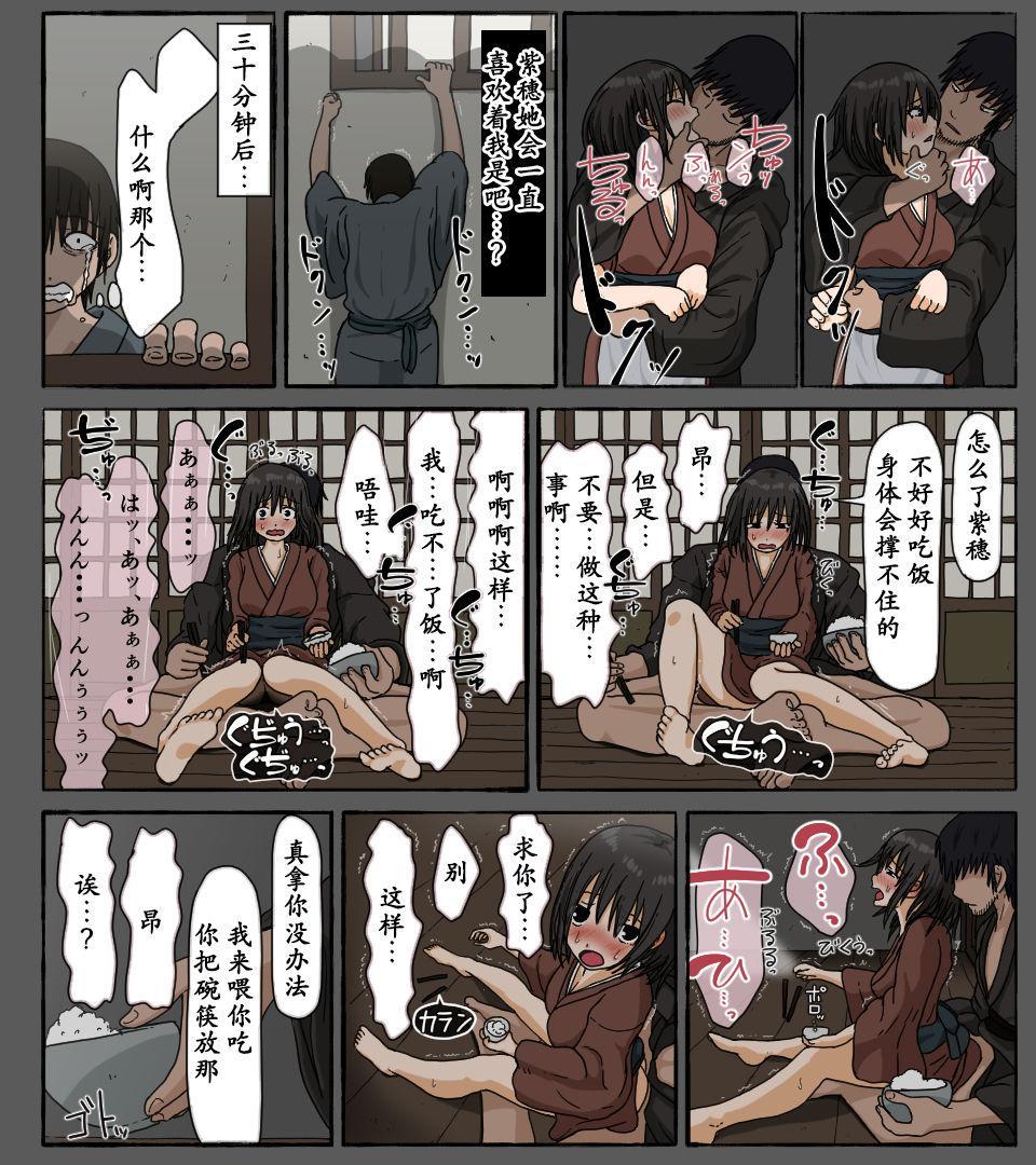 Mura no Okite Koibito wa Ore no Mae de Hoka no Otoko to Fuufu ni Naru | 村规 我的恋人在我的面前和别的男人成为了夫妻 21
