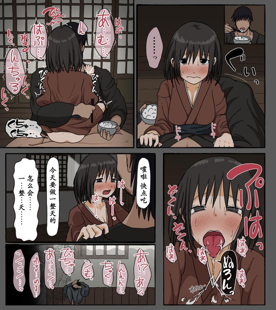 Mura no Okite Koibito wa Ore no Mae de Hoka no Otoko to Fuufu ni Naru | 村规 我的恋人在我的面前和别的男人成为了夫妻 22