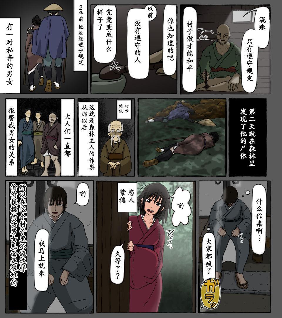 Mura no Okite Koibito wa Ore no Mae de Hoka no Otoko to Fuufu ni Naru | 村规 我的恋人在我的面前和别的男人成为了夫妻 2