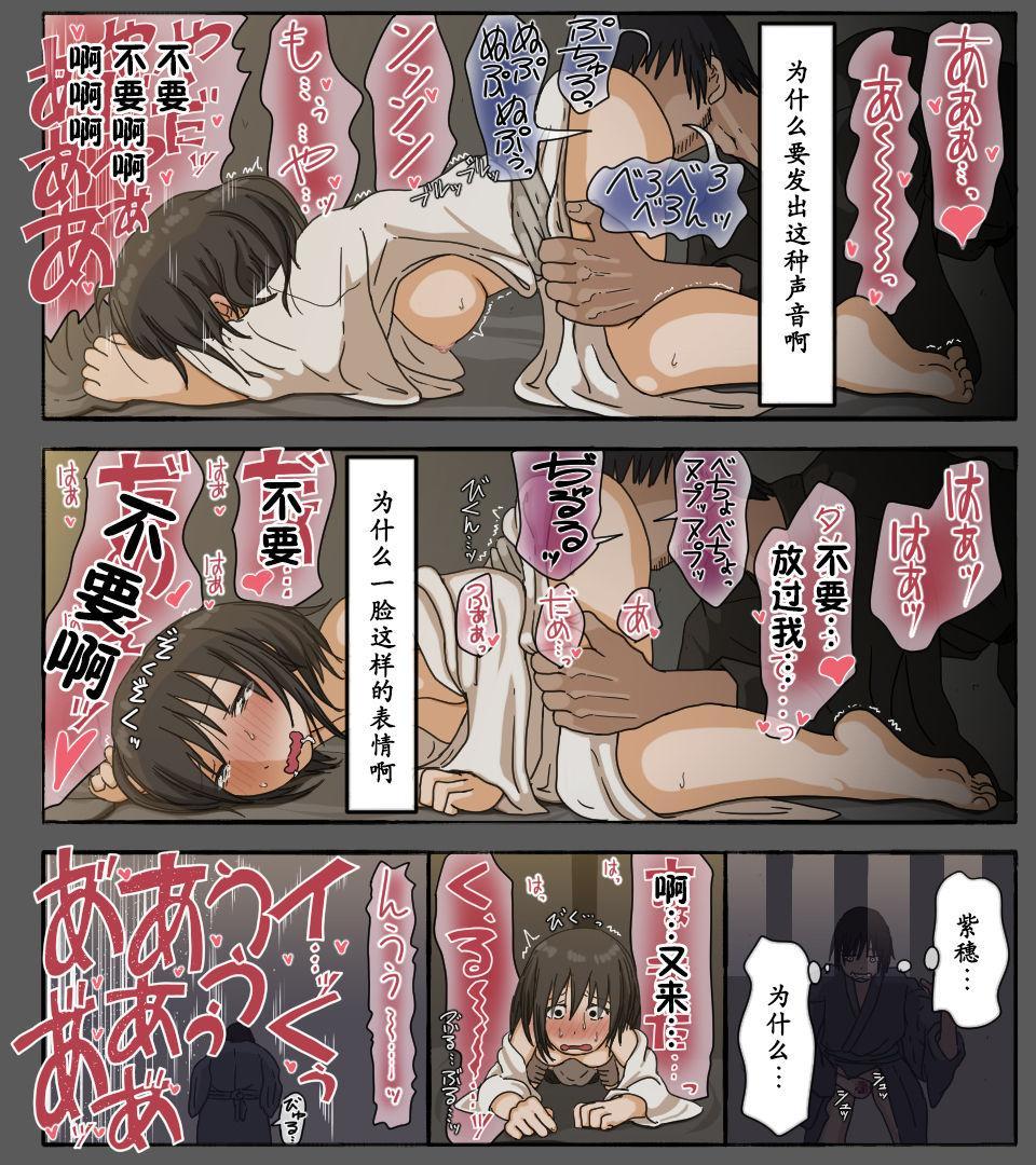 Mura no Okite Koibito wa Ore no Mae de Hoka no Otoko to Fuufu ni Naru | 村规 我的恋人在我的面前和别的男人成为了夫妻 31