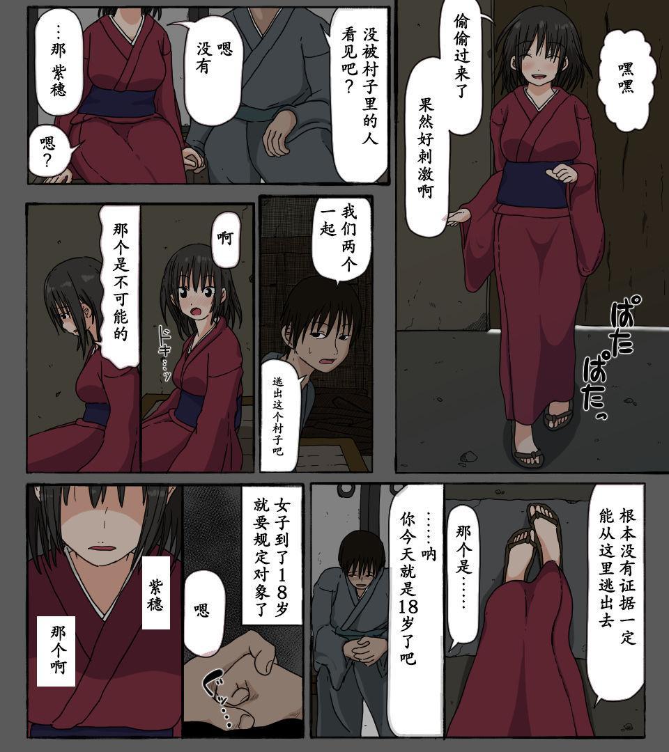 Mura no Okite Koibito wa Ore no Mae de Hoka no Otoko to Fuufu ni Naru | 村规 我的恋人在我的面前和别的男人成为了夫妻 3