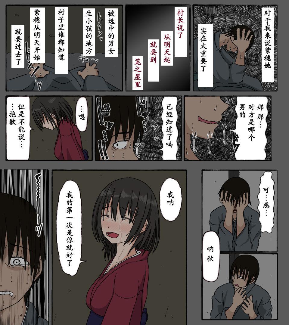 Mura no Okite Koibito wa Ore no Mae de Hoka no Otoko to Fuufu ni Naru | 村规 我的恋人在我的面前和别的男人成为了夫妻 4