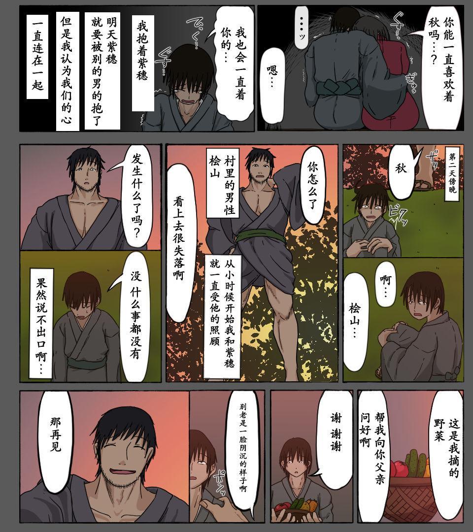 Mura no Okite Koibito wa Ore no Mae de Hoka no Otoko to Fuufu ni Naru | 村规 我的恋人在我的面前和别的男人成为了夫妻 5