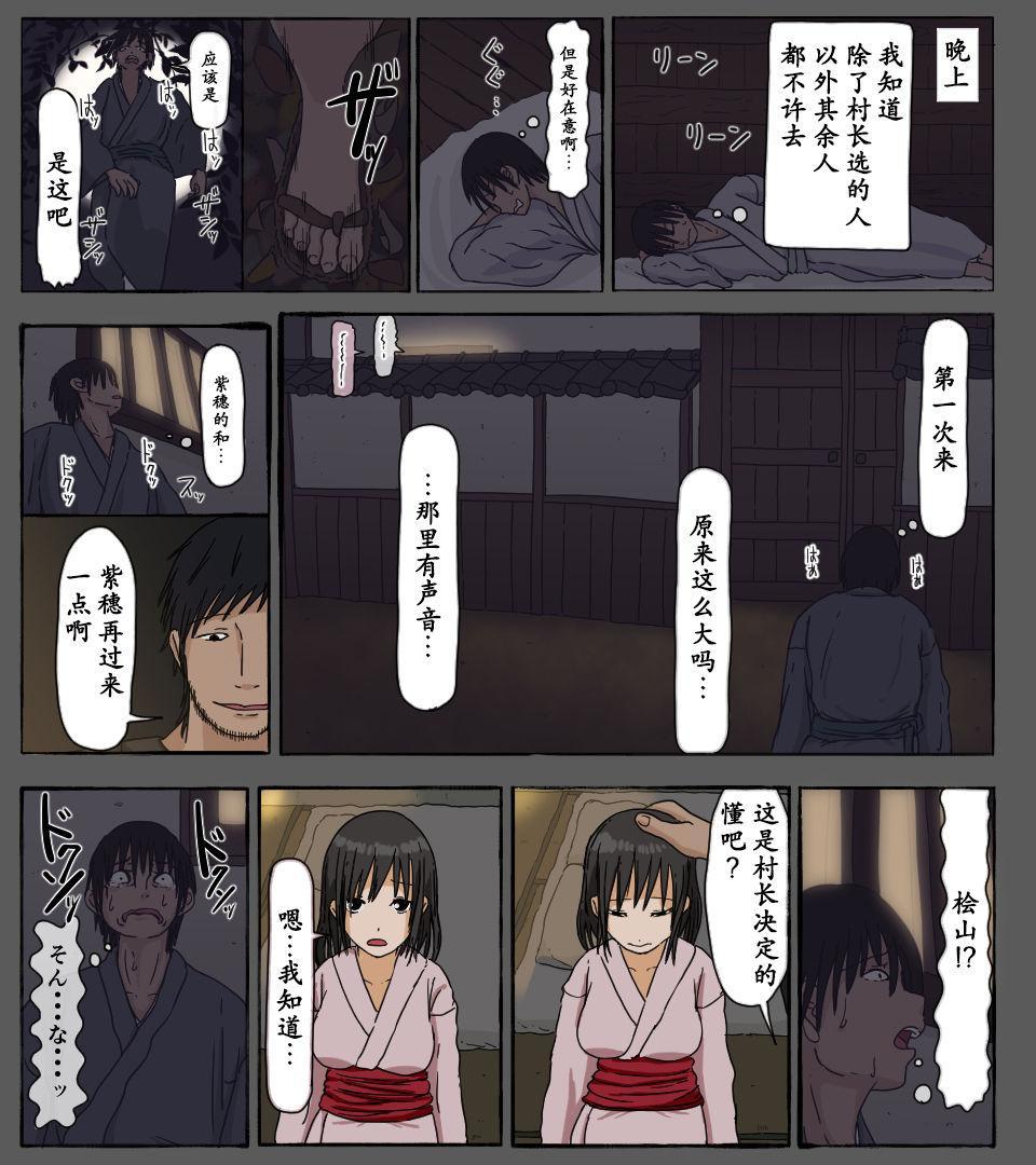 Mura no Okite Koibito wa Ore no Mae de Hoka no Otoko to Fuufu ni Naru | 村规 我的恋人在我的面前和别的男人成为了夫妻 6
