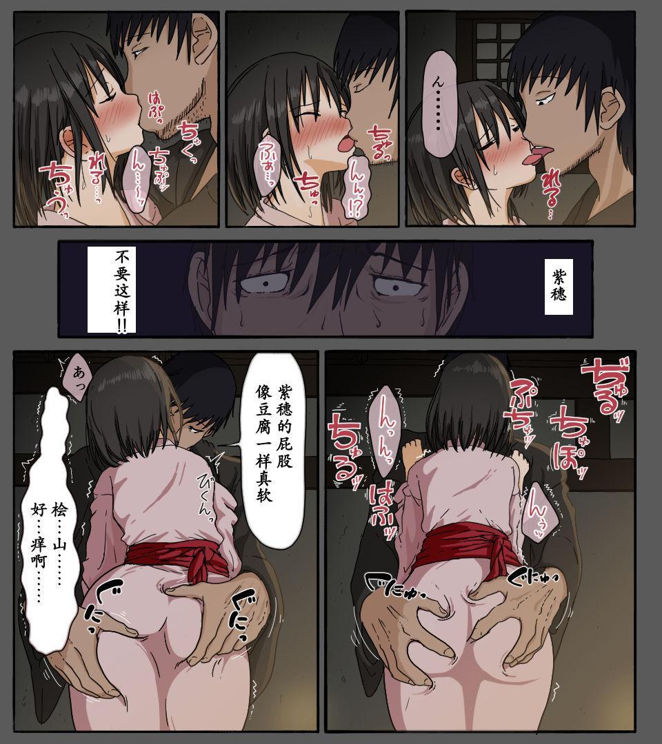 Mura no Okite Koibito wa Ore no Mae de Hoka no Otoko to Fuufu ni Naru | 村规 我的恋人在我的面前和别的男人成为了夫妻 8