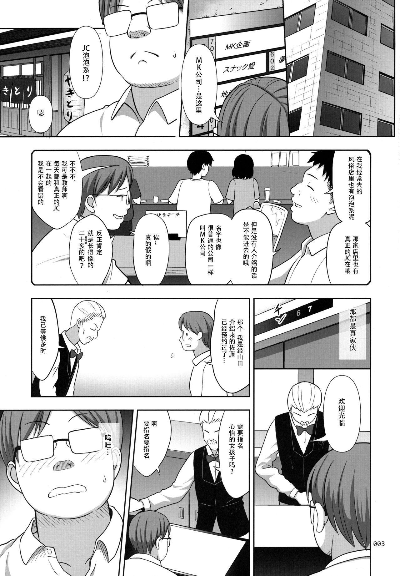 JC na Shoujo no Ehon 2