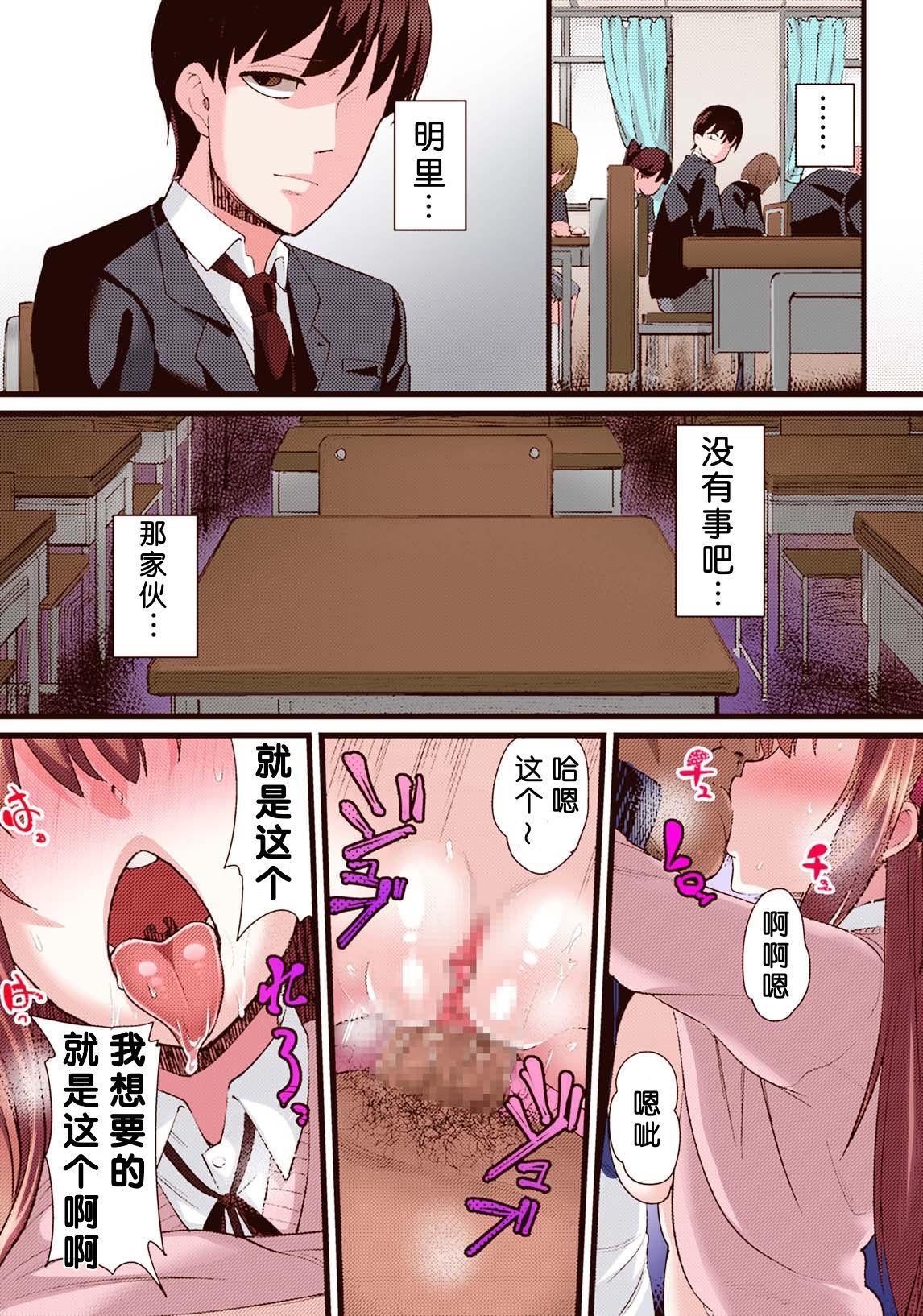 Seijun Kanojo no Mesu Ochina Sentaku 29