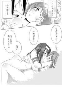 Toile no Taka-chan 1